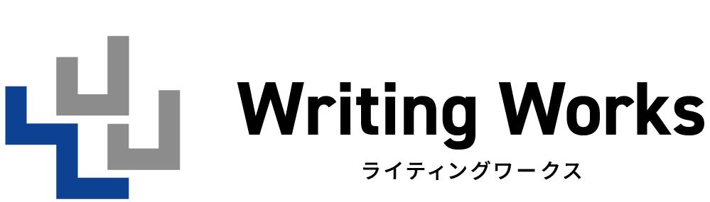 Writing Works(ライティングワークス)