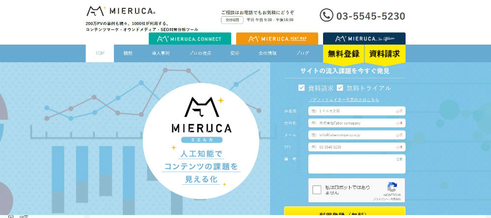 MIERUCAの画面