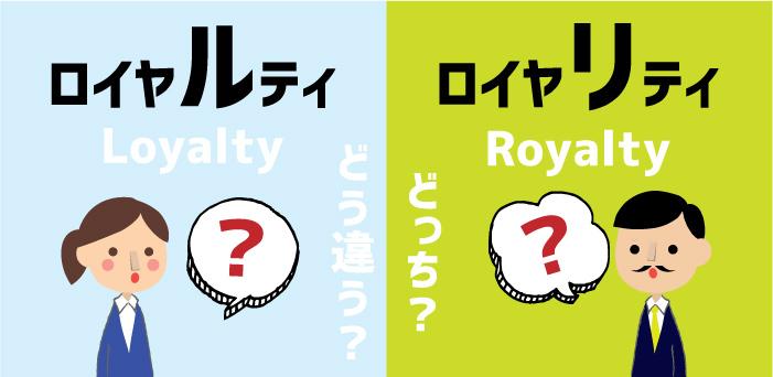 ロイヤルティとロイヤリティ?どっち?