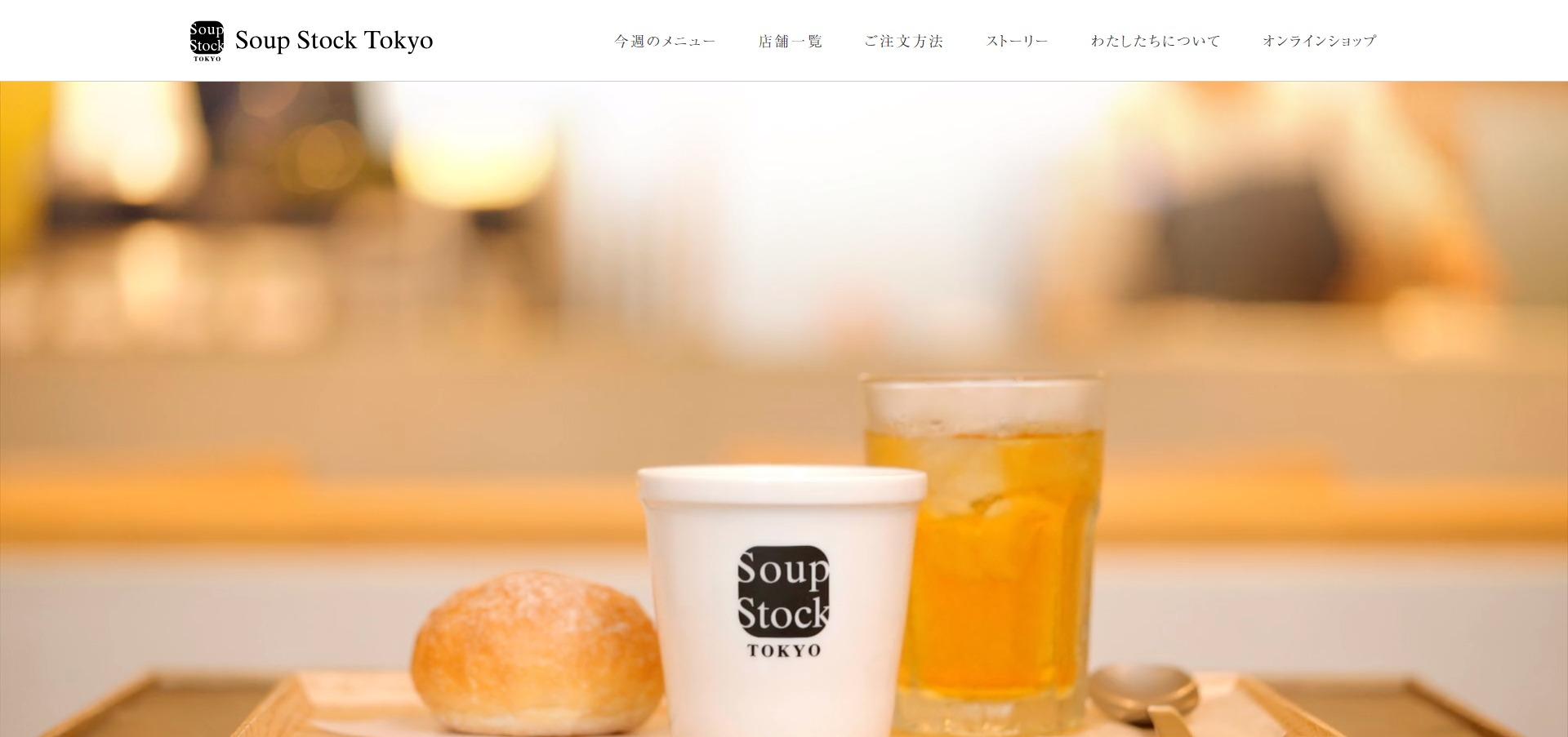 スープストックトーキョーのホームページ