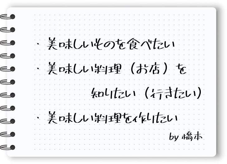 橋本のメモ