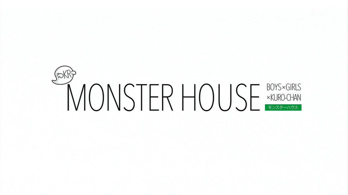モンスターハウスのロゴ